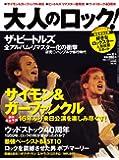 大人のロック! 2009年 夏号【Vol.19】[雑誌]