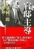 官邸主導―小泉純一郎の革命