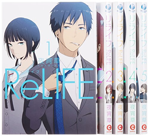 ReLIFEコミック1-5巻セット(アース・スターコミック)