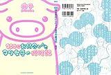 Konkatsu chronicle of otaku girls was 100 times matchmaking (Next comics)