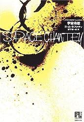 宇宙舟歌 (未来の文学)