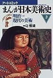 まんが日本美術史〈3〉明治現代の美術 (アートコミック)