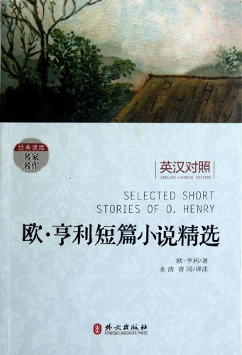 Selected Short Stories of O. Henry---English-Chinese Edition