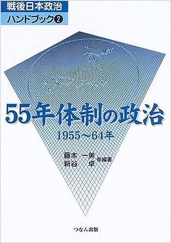 五 十 五 年 体制