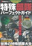 特殊部隊パーフェクトガイド (イカロス・ムック Jグランド特選ムック)