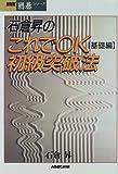 石倉昇のこれでOK初級突破法 基礎編 (NHK囲碁シリーズ)