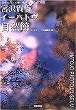 宮沢賢治イーハトヴ自然館―生きもの・大地・気象・宇宙との対話