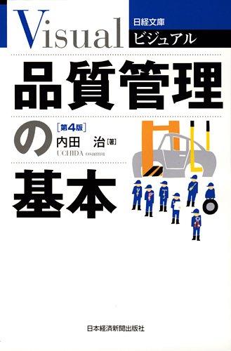ビジュアル 品質管理の基本<第4版> (日経文庫)