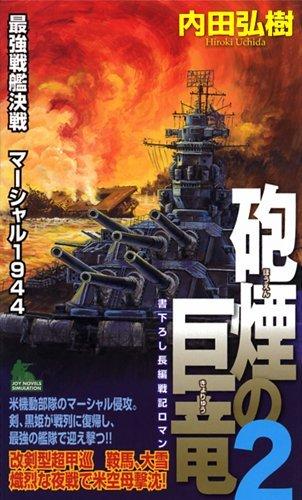 砲煙の巨竜 2―最強戦艦決戦 マーシャル1944 (ジョイ・ノベルス)