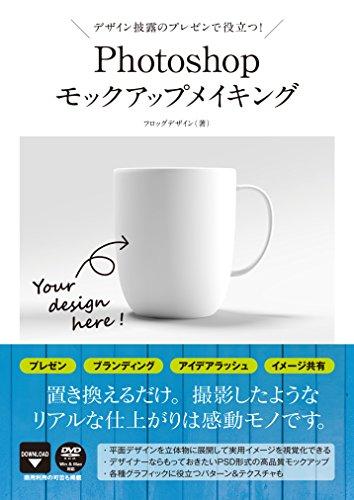 デザイン披露のプレゼンで役立つ Photoshopモックアップメイキング