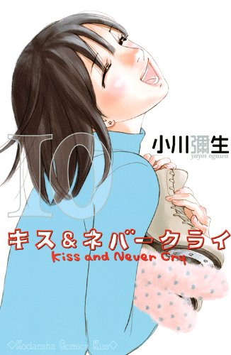キス&ネバークライ(10) (KC KISS)