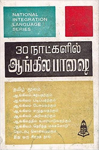 Learn English Through Kannada Book