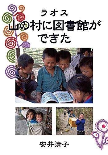 ラオス 山の村に図書館ができた (福音館の単行本)