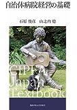 自治体病院経営の基礎 (CIPFA Japan Textbook No. 1)