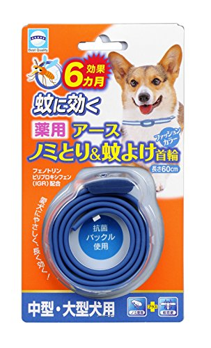 アース・バイオケミカル 薬用ノミとり&蚊よけ首輪 中型・大型犬用 ブルー