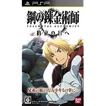 Hagane no Renkinjutsushi - Fullmetal Alchemist: Yakusoku no Hi e (japan import)