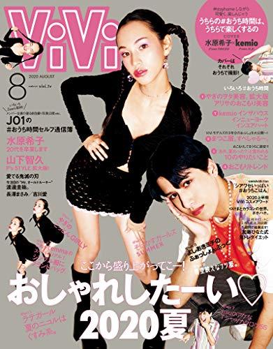 ViVi 最新号 表紙画像