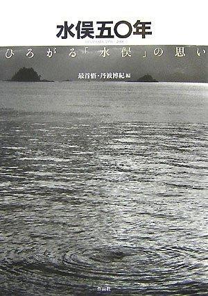 "Download I think spread of ""Minamata"" - '50 Minamata (2007) ISBN: 4861821657 [Japanese Import] pdf"