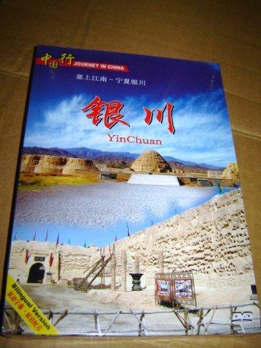 Journey in China – YinChuan DVD