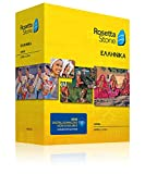 Rosetta Stone Greek Level 1-3 Set