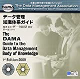 img - for The Dama Guide to the Data Management Body of Knowledge (Japanese Edition) book / textbook / text book