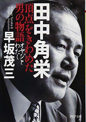 田中角栄 頂点をきわめた男の物語 (PHP文庫)