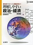 理解しやすい政治・経済(改訂版)