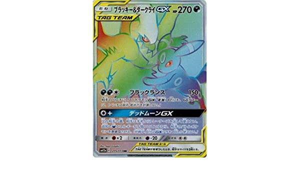 Japanese Pokemon Card 215-173-SM12A-B HR Umbreon /& Darkrai GX