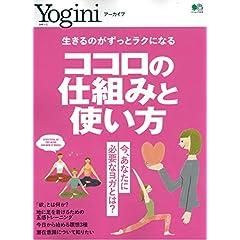 Yogini アーカイブ 最新号 サムネイル