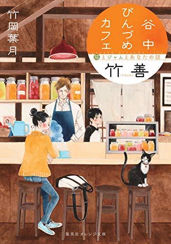 谷中びんづめカフェ竹善 猫とジャムとあなたの話 (集英社オレンジ文庫)
