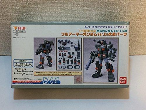 B-CLUB 1/100 MGガンダムVer1.5用 フルアーマーガンダムVer.Ka改造パーツ レジンキャストキット ガレージキット