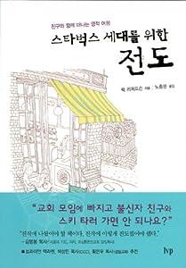 Paperback For the Starbucks generation conduction (Korean edition) [Korean] Book