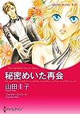 秘密めいた再会 (ハーレクインコミックス)