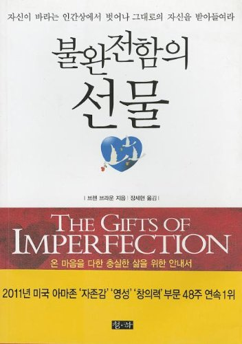 The Gift of Imperfection (Korean Edition)