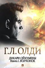 Дикари Ойкумены. Книга 1. Волчонок (Russian Edition) Kindle Edition
