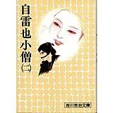 Jiraiya boy (2) (Yoshikawa Eiji library (57)) (1905) ISBN: 4061420577 [Japanese Import]