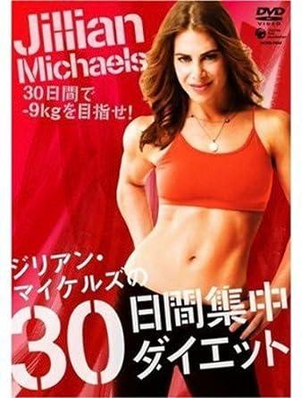 jillian michaels 30 day shred dvd free download