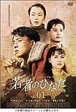 [DVD]若者のひなた DVD-BOX(3