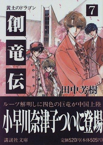 Soryuden. 7 [Japanese Edition]