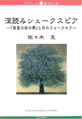 深読みシェークスピア-『真夏の夜の夢』と月のフォークロア (ブックレット新潟大学39)