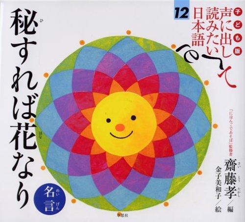 子ども版 声に出して読みたい日本語 12 秘すれば花なり/名言