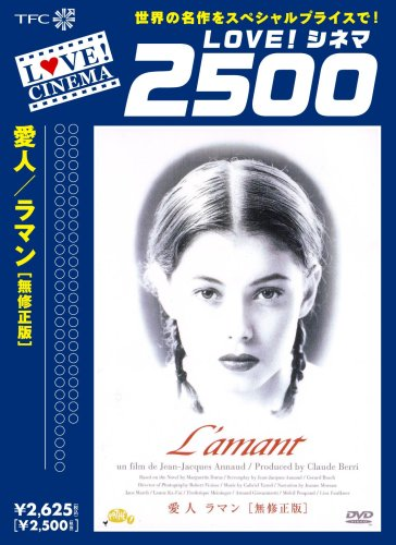 愛人-ラマン-無修正版(LOVE!シネマ2500)