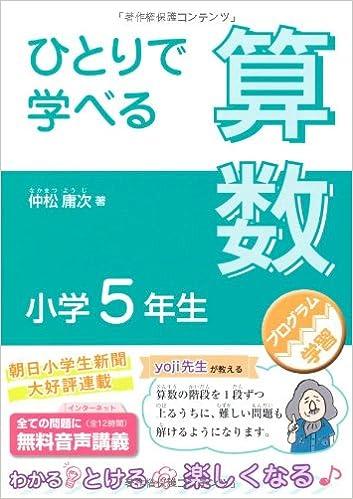 ひとりで学べる算数 小学5年生 朝日小学生新聞の学習シリーズ