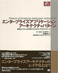 Entāpuraizu Apurikēshon Ākitekucha Patān: Gankyōna Shisutemu O Jitsugensuru Tameno Reiyaka Apurōchi