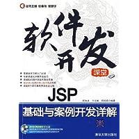 JSP基础与案例开发详解(附DVD光盘1张)