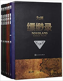 九州缥缈录(1-6)(套装共6册): Amazon com: Books