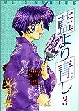 Aiyori Aoshi Vol. 3 (Ai yori Aoshi) (in Japanese)
