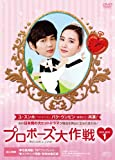 [DVD]プロポーズ大作戦~Mission to Love DVD-BOX1