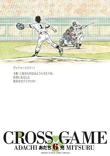 クロスゲーム(ワイド版)(6) / あだち充の商品画像