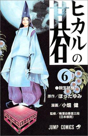 ヒカルの碁 (6) (ジャンプ・コミックス)